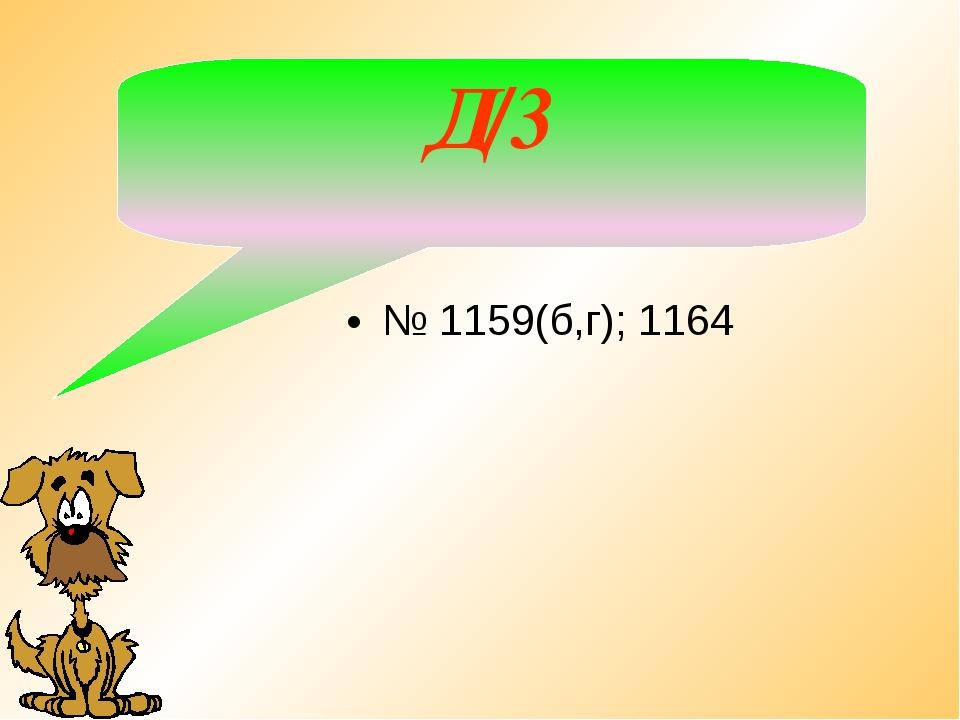 Д/3 № 1159(б,г); 1164