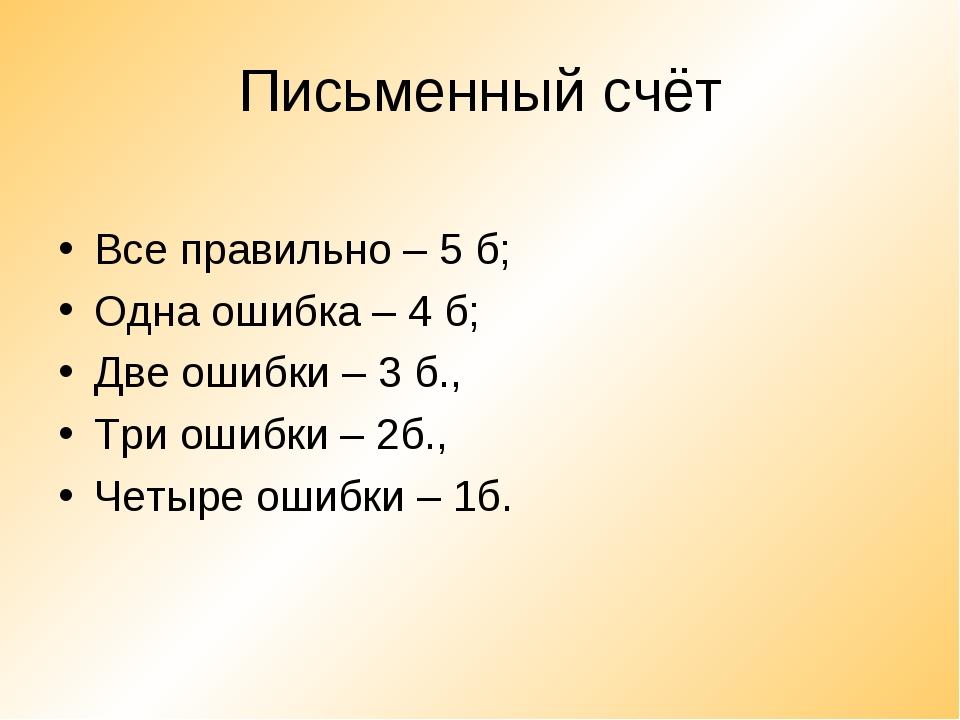 Письменный счёт Все правильно – 5 б; Одна ошибка – 4 б; Две ошибки – 3 б., Тр...