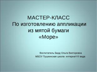 МАСТЕР-КЛАСС По изготовлению аппликации из мятой бумаги «Море» Воспитатель Ба