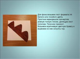 Для фона возьмем лист формата А4 белого или голубого цвета. Простым карандаш