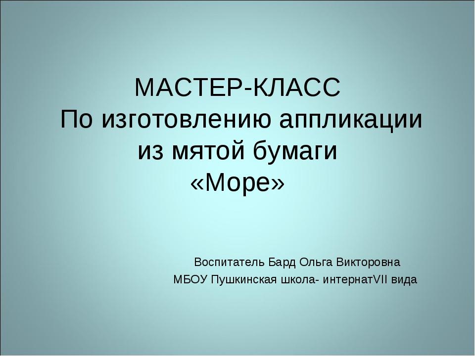 МАСТЕР-КЛАСС По изготовлению аппликации из мятой бумаги «Море» Воспитатель Ба...