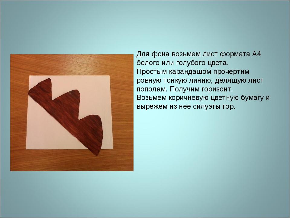 Для фона возьмем лист формата А4 белого или голубого цвета. Простым карандаш...
