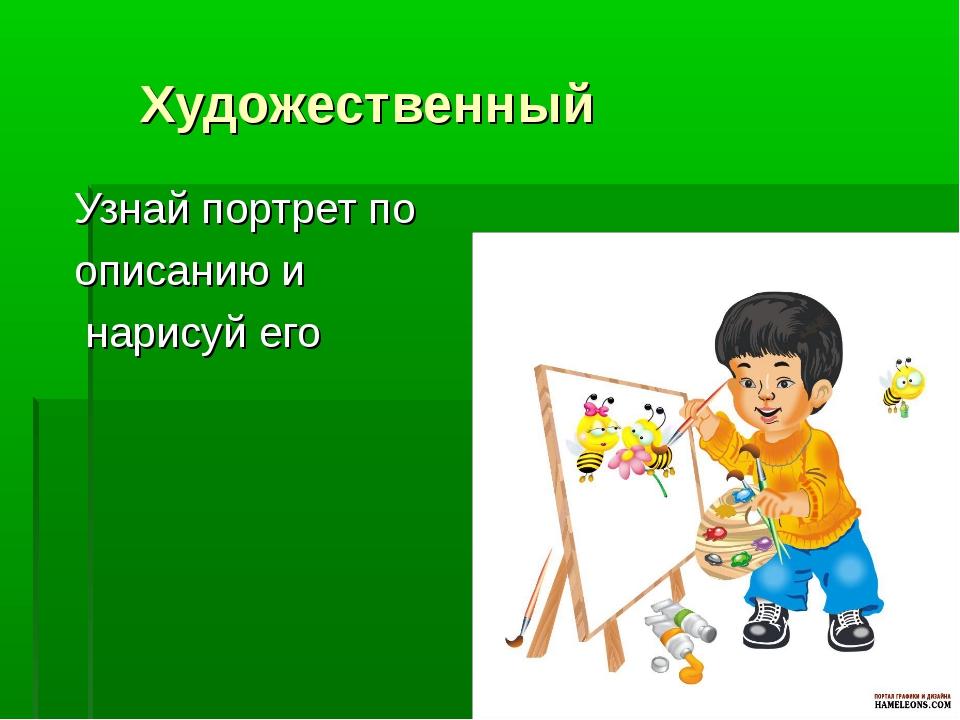 Художественный Узнай портрет по описанию и нарисуй его