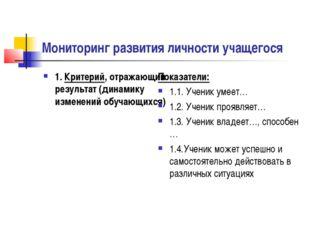 Мониторинг развития личности учащегося 1. Критерий, отражающий результат (дин