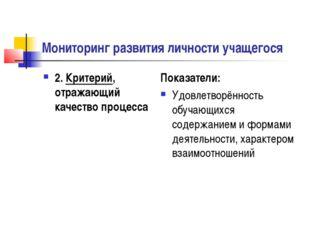 Мониторинг развития личности учащегося 2. Критерий, отражающий качество проце