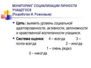 МОНИТОРИНГ СОЦИАЛИЗАЦИИ ЛИЧНОСТИ УЧАЩЕГОСЯ (Разработан И. Рожковым) Цель: выя