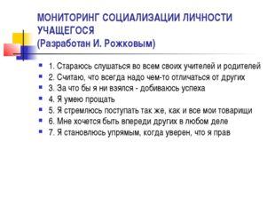 МОНИТОРИНГ СОЦИАЛИЗАЦИИ ЛИЧНОСТИ УЧАЩЕГОСЯ (Разработан И. Рожковым) 1. Стараю