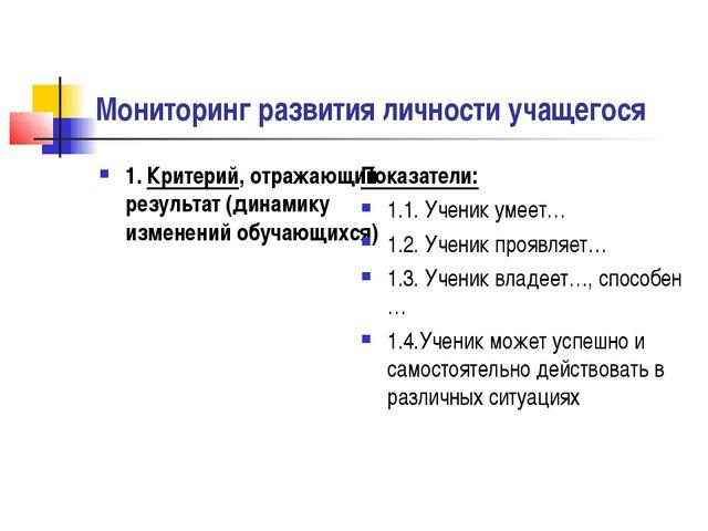 Мониторинг развития личности учащегося 1. Критерий, отражающий результат (дин...