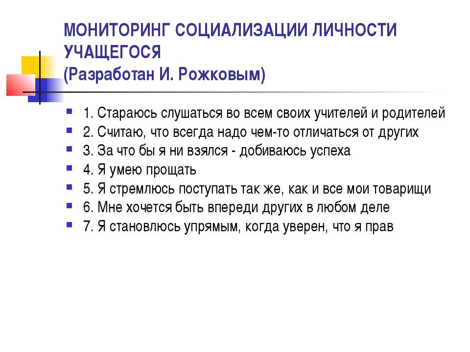 МОНИТОРИНГ СОЦИАЛИЗАЦИИ ЛИЧНОСТИ УЧАЩЕГОСЯ (Разработан И. Рожковым) 1. Стараю...