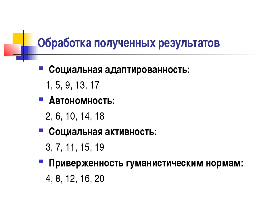 Обработка полученных результатов Социальная адаптированность: 1, 5, 9, 13, 17...