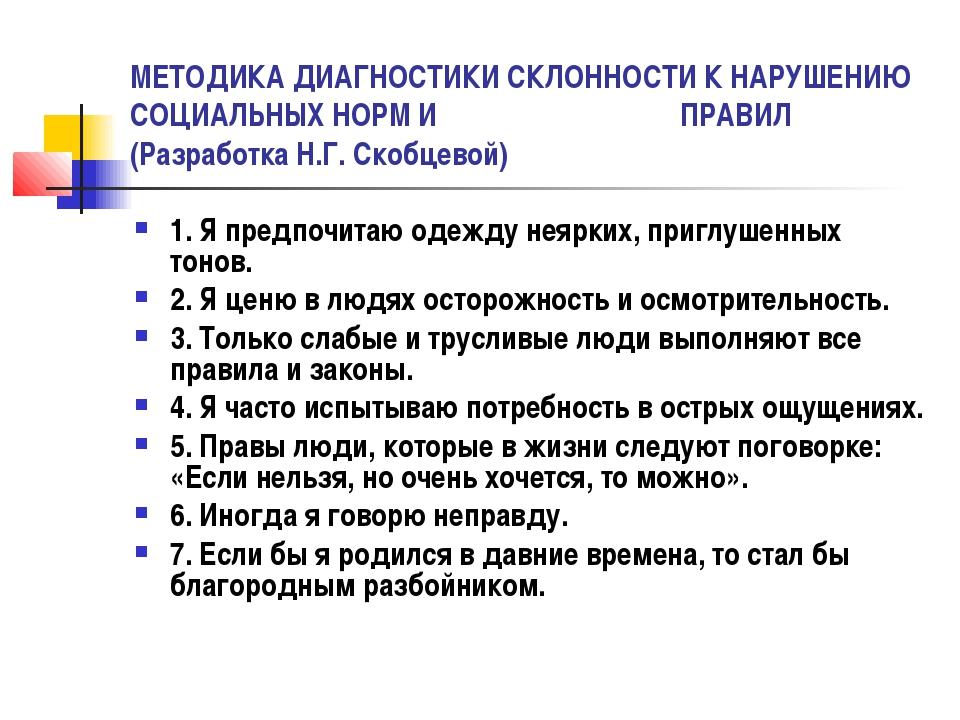 МЕТОДИКА ДИАГНОСТИКИ СКЛОННОСТИ К НАРУШЕНИЮ СОЦИАЛЬНЫХ НОРМ И ПРАВИЛ (Разрабо...