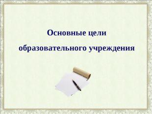 Основные цели образовательного учреждения