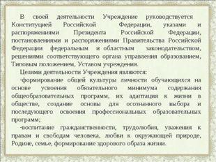 В своей деятельности Учреждение руководствуется Конституцией Российской Федер