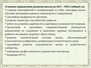 Основные направления развития школы на 2015 – 2016 учебный год: создание благ