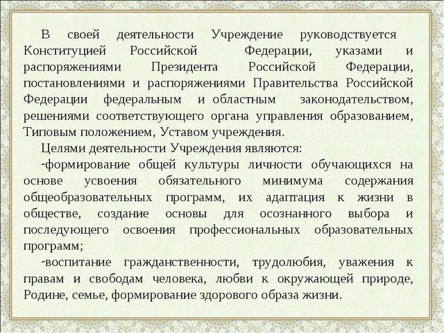 В своей деятельности Учреждение руководствуется Конституцией Российской Федер...