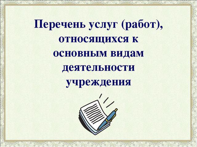 Перечень услуг (работ), относящихся к основным видам деятельности учреждения