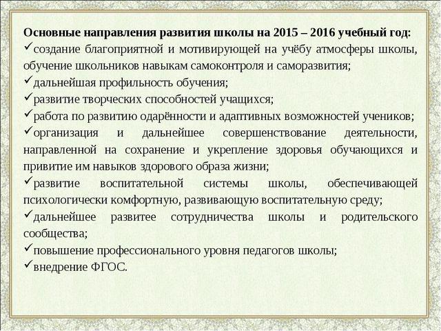 Основные направления развития школы на 2015 – 2016 учебный год: создание благ...
