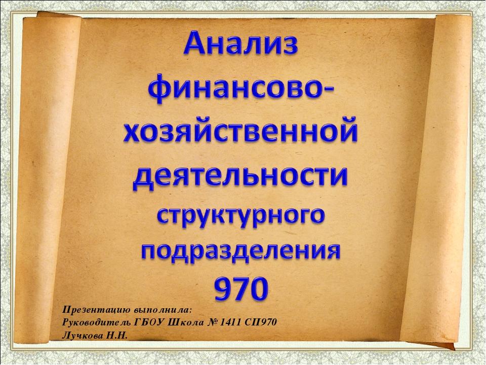 Презентацию выполнила: Руководитель ГБОУ Школа № 1411 СП970 Лучкова Н.Н.