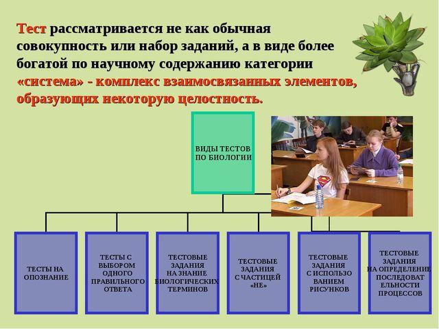 Тест рассматривается не как обычная совокупность или набор заданий, а в виде...