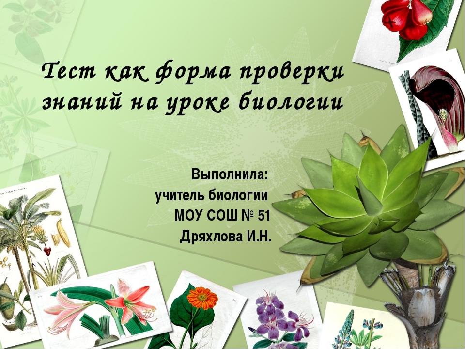 Тест как форма проверки знаний на уроке биологии Выполнила: учитель биологии...