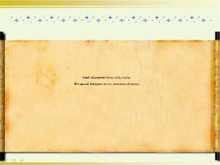 Сабақ көрнекілігі: Жалау, слайд, шарлар. Пән аралық байланыс: ана тілі, мате