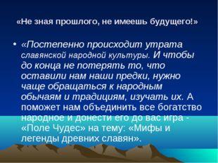 «Не зная прошлого, не имеешь будущего!» «Постепенно происходит утрата славянс