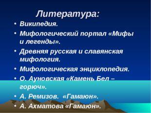 Литература: Википедия. Мифологический портал «Мифы и легенды». Древняя русска