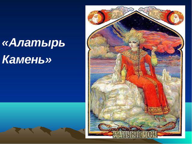 «Алатырь Камень»
