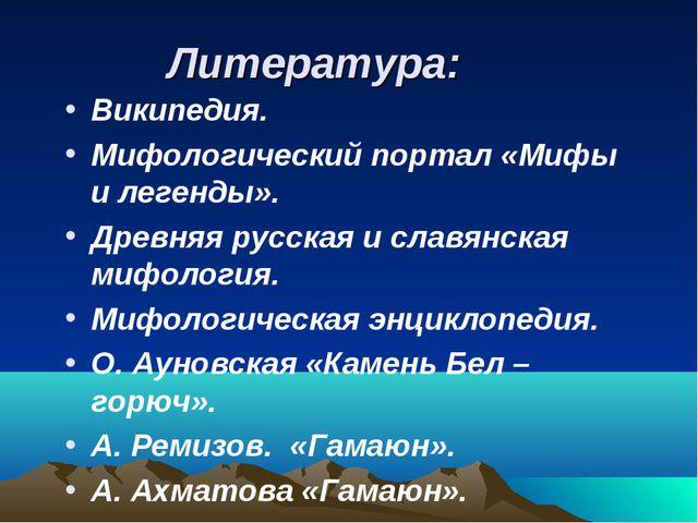 Литература: Википедия. Мифологический портал «Мифы и легенды». Древняя русска...