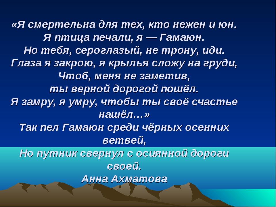 «Я смертельна для тех, кто нежен и юн. Я птица печали, я— Гамаюн. Но тебя, с...