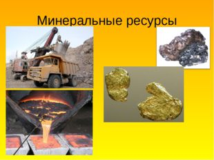 Минеральные ресурсы