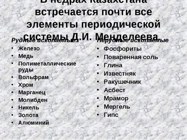 В недрах Казахстана встречается почти все элементы периодической системы Д.И....