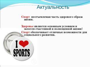 Спорт неотъемлемая часть здорового образа жизни. Здоровье является основным у