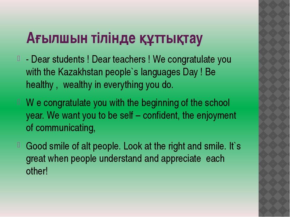 Ағылшын тілінде құттықтау - Dear students ! Dear teachers ! We congratulate...