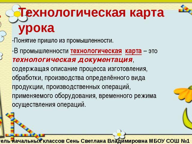 Технологическая карта урока Учитель начальных классов Сень Светлана Владимир...