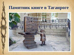 Памятник книге в Таганроге