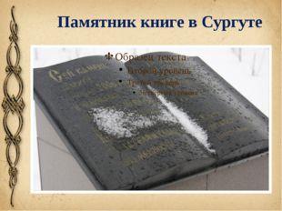 Памятник книге в Сургуте