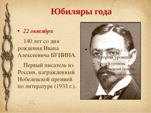 Юбиляры года 22 октября 140 лет со дня рождения Ивана Алексеевича БУНИНА. Пер