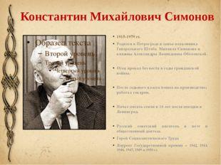 Константин Михайлович Симонов 1915-1979 гг. Родился в Петрограде в семье полк