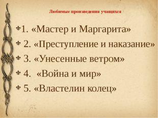 Любимые произведения учащихся 1. «Мастер и Маргарита» 2. «Преступление и нака