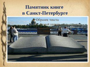 Памятник книге в Санкт-Петербурге