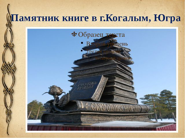 Памятник книге в г.Когалым, Югра