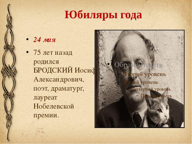 Юбиляры года 24 мая 75 лет назад родился БРОДСКИЙ Иосиф Александрович, поэт,...