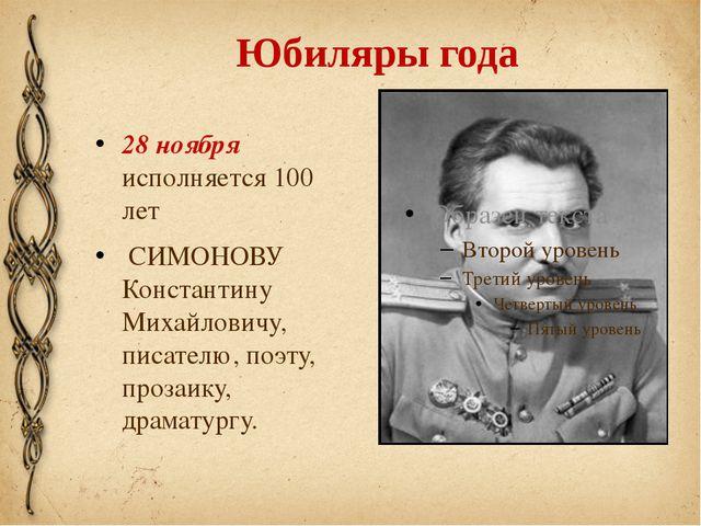 Юбиляры года 28 ноября исполняется 100 лет  СИМОНОВУ Константину Михайловичу...