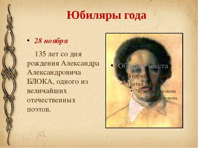 Юбиляры года 28 ноября 135 лет со дня рождения Александра Александровича БЛОК...