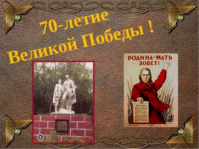 70-летие Великой Победы ! Образец заголовка