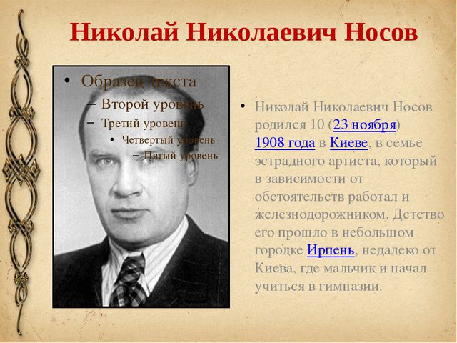 Николай Николаевич Носов Николай Николаевич Носов родился 10 (23 ноября) 1908...