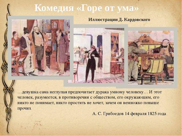 Комедия «Горе от ума» Иллюстрации Д. Кардовского …девушка сама неглупая предп...