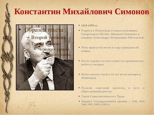 Константин Михайлович Симонов 1915-1979 гг. Родился в Петрограде в семье полк...