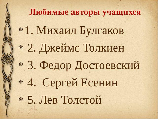 Любимые авторы учащихся 1. Михаил Булгаков 2. Джеймс Толкиен 3. Федор Достоев...